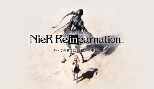 [NieR Re[in]carnation] は面白い?実際にプレイしてみた感想をレビュー!