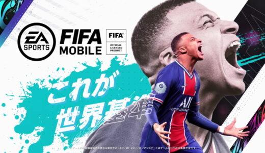 [FIFAモバイル] ゲーム性やおすすめポイントについてご紹介!プレイ後のレビュー・感想!