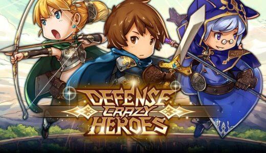 [防衛ヒーロー物語]は面白い?実際にプレイしてみた感想をレビュー!