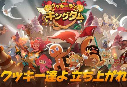 「クッキーランキングダム」は面白い?実際にプレイしてみた感想をレビュー!