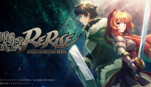「盾の勇者の成り上がり RERIZE」は面白い?実際にプレイしてみた感想をレビュー!