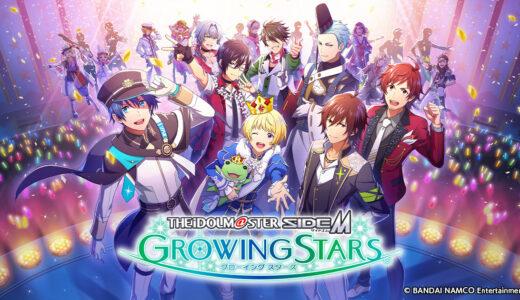 「アイドルマスター SideM GROWING STARS」は面白い?実際にプレイしてみた評価をレビュー!