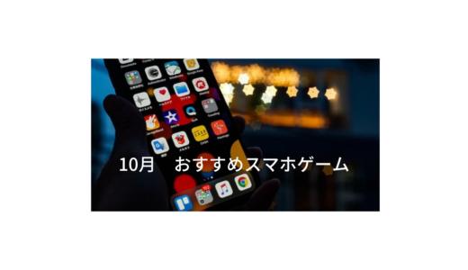 10月 人気上昇間違いなしのスマホゲーム10選!!