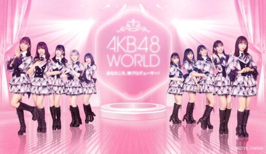 AKB48 WORLDは面白い?実際にプレイしてみた感想をレビュー!