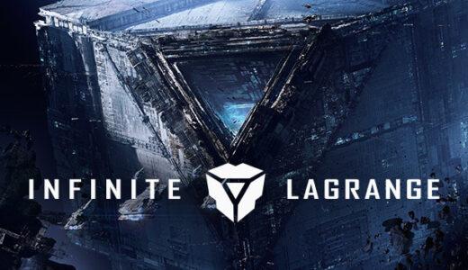 「Infinite Lagrange」は面白い?実際にプレイしてみた感想をレビュー!